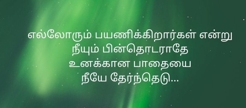 motivational quotes in tamil tamil inspirational quotes for success