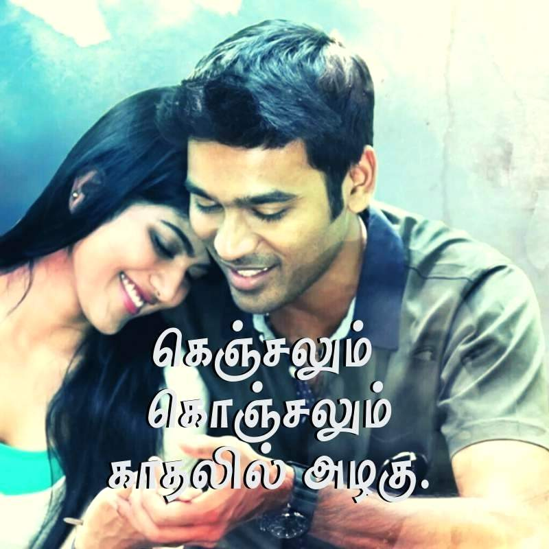 Love Quotes In Tamil க தல கவ த கள Tamil Love Kavithai Images