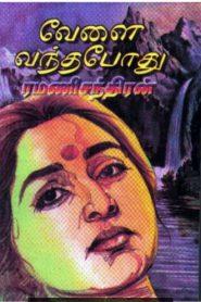 Velai Vantha Pothu Novel by Ramanichandran PDF Download