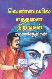 Venmaiyil Ethanai Nirangal Novel by Ramanichandran PDF ...
